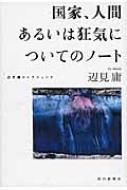国家、人間あるいは狂気についてのノート 辺見庸コレクション 4