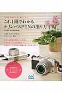 これ1冊でわかるオリンパスPENの撮り方手帖 E‐PL5・E‐PM2対応版