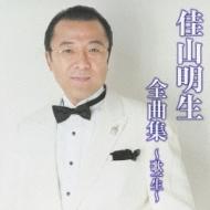 佳山明生全曲集〜歌一生〜