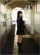 鈴木愛理 全集2010-2013 「卒業」