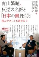 青山繁晴、反逆の名医と「日本の歯」を問う 〜歯みがきしても歯を失う!〜