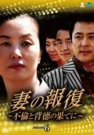 妻の報復 〜不倫と背徳の果てに〜DVD-BOX6