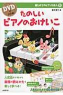 たのしいピアノのおけいこ DVDでひける!はじめてのピアノえほん