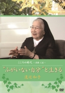 HMV&BOOKS online趣味 / 教養/こころの時代 宗教 人生: ふがいない自分と生きる 渡辺和子