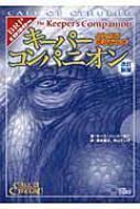 クトゥルフ神話TRPG キーパーコンパニオン ログインテーブルトークRPGシリーズ