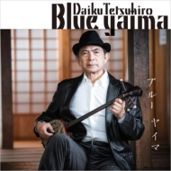 Blue Yaima Produced By 久保田麻琴