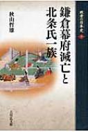 鎌倉幕府滅亡と北条氏一族 敗者の日本史