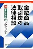 ローチケHMV中央総合法律事務所/金融商品取引法の法律相談 新・青林法律相談