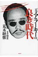 天才アラーキーの良き時代 荒木経惟とウィークエンド・スーパー1976‐1981