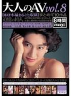 大人のAV vol.8 まとめて10作品 【ほぼ本編まるごと収録】