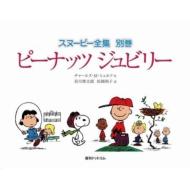 ピーナッツ ジュビリー 漫画スヌーピーの25年 スヌーピー全集 別巻