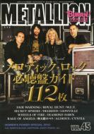 METALLION (���^���I��)Vol.45 2013�N 4����