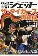 Rock Jet Vol.51 シンコーミュージックムック