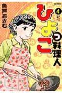 ひよっこ料理人 4 ビッグコミックス