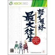 ローチケHMVGame Soft (Xbox360)/怒首領蜂最大往生