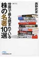 世界で最も読まれている株の名著10選 日経ビジネス人文庫