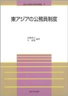 東アジアの公務員制度 法政大学現代法研究所叢書