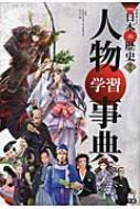 人物学習事典 学研まんがNEW日本の歴史