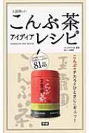 玉露園のこんぶ茶アイディアレシピ こんぶのチカラがひとさじにギュッ!