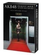 HMV&BOOKS onlineAKB48/Akb48 リクエストアワーセットリストベスト100 2013 スペシャルdvd Box 上からマリコver.