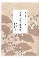 丹羽文雄文藝事典 和泉事典シリーズ