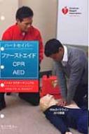 ハートセイバー・ファーストエイドCPR AED受講者ワークブック AHAガイドライン 2010準拠
