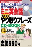 ミニ英会話 とっさのやり取りフレーズCD‐BOOK