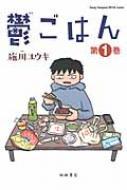 鬱ごはん 1 ヤングチャンピオン烈コミックス