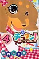チョコタン! 4 りぼんマスコットコミックス