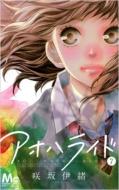 アオハライド 7 マーガレットコミックス