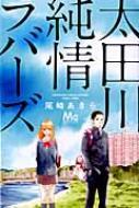 太田川純情ラバーズ マーガレットコミックス