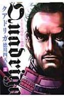 クアドリガ 徳川四天王 2 ヒーローズコミックス