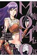 美鬼神伝説 Momo 2 ヒーローズコミックス