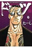 ドンケツ 6 Ykコミックス