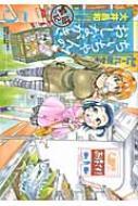 ちぃちゃんのおしながき 繁盛記 5 バンブーコミックス