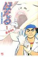ほたる -真夜中の歯科医-1 ニチブン・コミックス