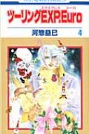 ツーリングexp.euro 4 花とゆめコミックス