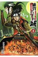 雑賀六字の城 3信長を撃った男 Spコミックス