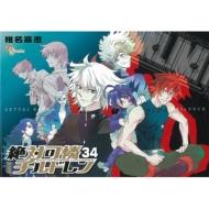 Zettai Karen Children 34 (Limited Edition with Drama CD)