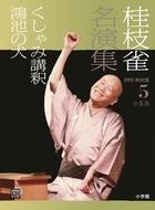 桂枝雀名演集 第5巻 くしゃみ講釈・鴻池の犬 小学館DVD BOOK