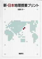 新・日本地理授業プリント