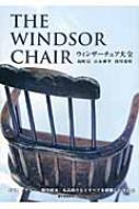ウィンザーチェア大全 歴史、デザイン、製作技法、名品紹介などすべてを網羅した決定版