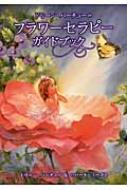 ドリーン・バーチューのフラワーセラピーガイドブック