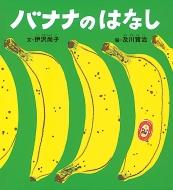 バナナのはなし かがくのとも絵本