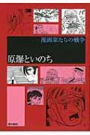 漫画家たちの戦争『原爆といのち』