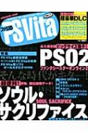 �t�@�~��ps Vita Vol.2