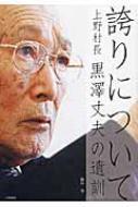 誇りについて 上野村長 黒澤丈夫の遺訓