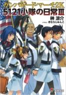 ガンパレード・マーチ2K 5121小隊の日常 III 電撃ゲーム文庫