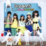Dream5/Hop! Step! ダンス↑↑ (+dvd)