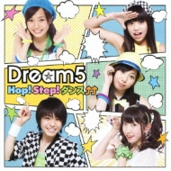 Dream5/Hop! Step! ダンス↑↑